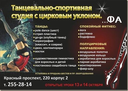 Студия Pole dance-studio ...ФА