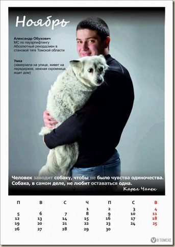 Добрый календарь из Томска
