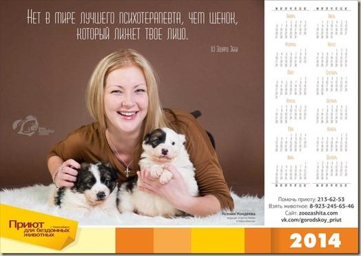 Календарь приюта 005