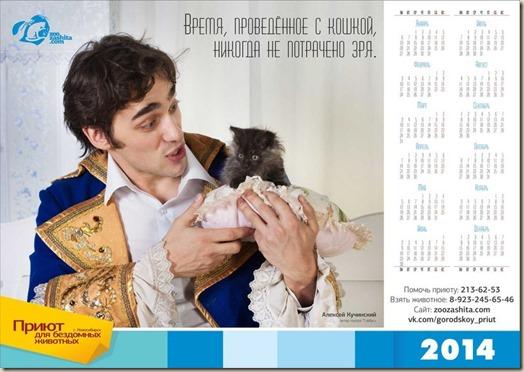 Календарь приюта 006