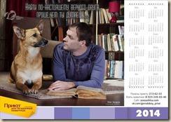 Календарь приюта 008