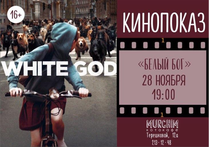 фильм Белый бог