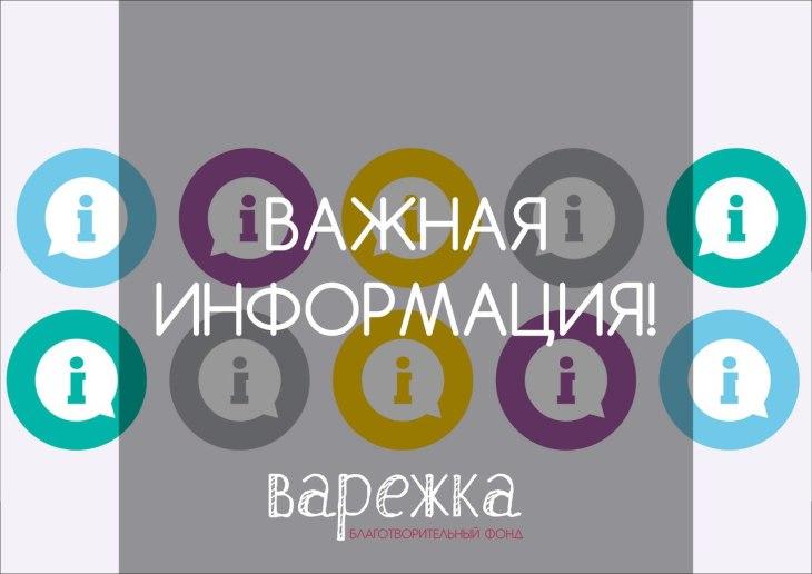 Vazhnaya informatsiya