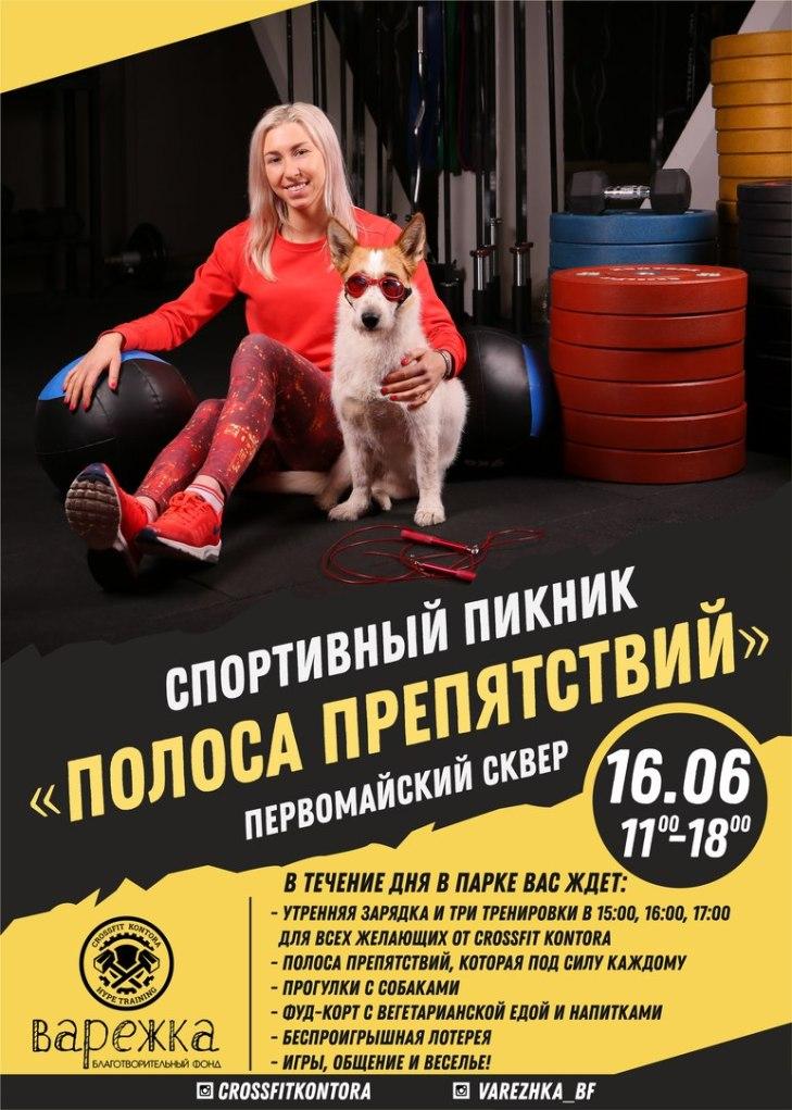 Sportivnyy piknik 2